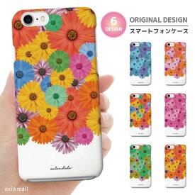 iPhone SE 第2世代 11 Pro XR 8 7 XS Max ケース おしゃれ スマホケース アイフォン 全機種対応 花柄 デザイン フラワー Flower 花 ガーベラ【ayd-003】かわいい Xperia 1 Ace XZ3 Galaxy S10 S9 AQUOS sense ハードケース Android One
