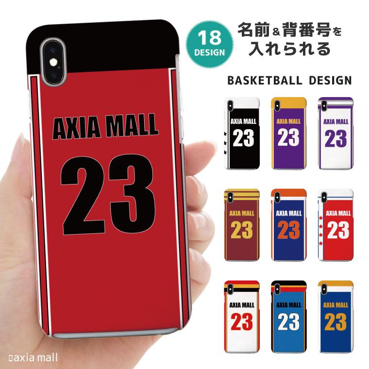 【名入れ できる】iPhone8 ケース iPhone XS XS Max XR ケース おしゃれ スマホケース 全機種対応 バスケ ユニフォーム デザイン 父の日 ギフト プレゼント 男性 女性 ペア カップル Xperia XZ3 XZ1 Galaxy S9 S8 feel AQUOS sense R2 HUAWEI P20 P10 ハードケース
