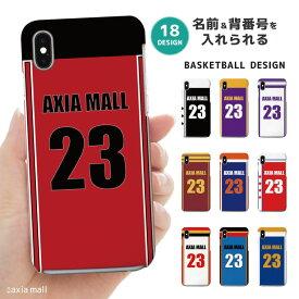 【名入れ できる】iPhone SE 第2世代 11 Pro XR 8 7 XS Max ケース おしゃれ スマホケース アイフォン 全機種対応 バスケ ユニフォーム デザイン 父の日 ギフト プレゼント ペア Xperia 1 Ace XZ3 Galaxy S10 S9 AQUOS sense ハードケース