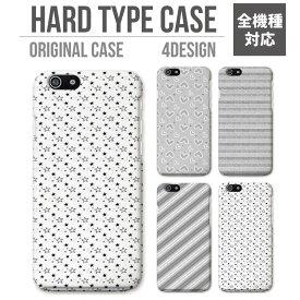 iPhone 11 Pro XR XS ケース iPhone 8 7 XS Max ケース おしゃれ スマホケース 全機種対応 ハート スター ストライプ デザイン ブラック モノクロ LOVE ラブ かわいい Xperia 1 Ace XZ3 XZ2 Galaxy S10 S9 feel AQUOS sense R3 R2 HUAWEI P30 P20 ハードケース