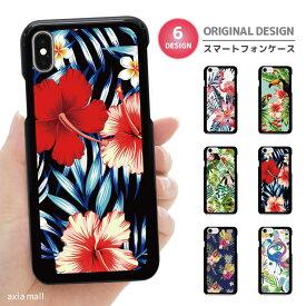iPhone 11 Pro XR XS ケース iPhone 8 7 XS Max ケース おしゃれ スマホケース 全機種対応 アロハ ハワイアン プルメリア オニオオハシ ALOHA かわいい Xperia 1 Ace XZ3 XZ2 Galaxy S10 S9 feel AQUOS sense R3 R2 HUAWEI P30 P20 ハードケース