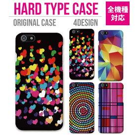 iPhone 11 Pro XR XS ケース iPhone 8 7 XS Max ケース おしゃれ スマホケース 全機種対応 ハート ドット ペイント カラー 絵 イラスト チェック デザイン かわいい Xperia 1 Ace XZ3 XZ2 Galaxy S10 S9 feel AQUOS sense R3 R2 HUAWEI P30 P20 ハードケース