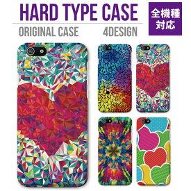 iPhone 11 Pro XR XS ケース iPhone 8 7 XS Max ケース おしゃれ スマホケース 全機種対応 ハート ペイント カラー 絵 イラスト チェック デザイン かわいい Xperia 1 Ace XZ3 XZ2 Galaxy S10 S9 feel AQUOS sense R3 R2 HUAWEI P30 P20 ハードケース
