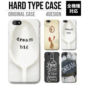 iPhone 11 Pro XR XS ケース iPhone 8 7 XS Max ケース おしゃれ スマホケース 全機種対応 dream big DREAM LOVE WINE ドリーム ラブ ハッピー ワイン ワード デザイン かわいい Xperia 1 Ace XZ3 XZ2 Galaxy S10 S9 feel AQUOS sense R3 R2 HUAWEI P30 P20 ハードケース