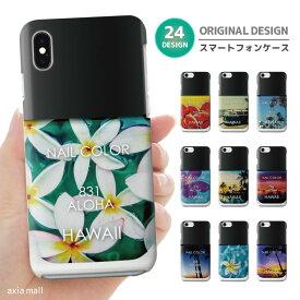 iPhone 11 Pro XR XS ケース iPhone 8 7 XS Max ケース おしゃれ スマホケース 全機種対応 ネイルボトル風 デザイン ハワイアン ALOHA アロハ ハワイ 西海岸 SURF かわいい Xperia 1 Ace XZ3 XZ2 Galaxy S10 S9 feel AQUOS sense R3 R2 HUAWEI P30 P20 ハードケース