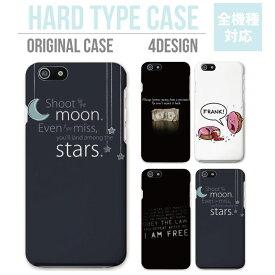 iPhone 11 Pro XR XS ケース iPhone 8 7 XS Max ケース おしゃれ スマホケース 全機種対応 Shoot Moon Stars I AM FREE FRANK MONEY ワード デザイン かわいい Xperia 1 Ace XZ3 XZ2 Galaxy S10 S9 feel AQUOS sense R3 R2 HUAWEI P30 P20 ハードケース