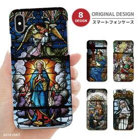 iPhone XR XS ケース iPhone 8 7 XS Max ケース おしゃれ スマホケース 全機種対応 マリア マリア様 ステンドグラス 聖母マリア 聖母 教会 MARIA かわいい Xperia 1 Ace XZ3 XZ2 Galaxy S10 S9 feel AQUOS sense R3 R2 HUAWEI P30 P20 ハードケース