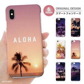 iPhone8 ケース iPhone XS XS Max XR ケース おしゃれ スマホケース 全機種対応 ALOHA デザイン アロハ SUMMER ヤシの木 ハワイアン ハワイ SURF サンセット 西海岸 ビーチ かわいい Xperia XZ3 XZ1 Galaxy S9 S8 feel AQUOS sense R2 HUAWEI P20 P10 ハードケース