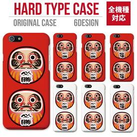 iPhone12 mini Pro Max アイフォン12 iPhone SE 第2世代 11 Pro XR 8 7 ケース おしゃれ スマホケース アイフォン 全機種対応 だるま ダルマ必勝 祈願 レッド ホワイト かわいい Xperia 1 Ace XZ3 Galaxy S10 S9 AQUOS sense ハードケース