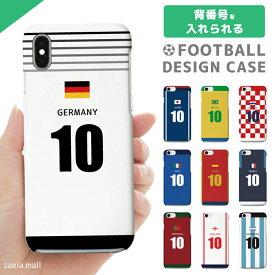 【背番号を選べる】iPhone12 mini Pro Max アイフォン12 iPhone SE 第2世代 11 Pro XR 8 7 ケース おしゃれ スマホケース アイフォン 全機種対応 iPhone7ケース サッカー 世界 代表 ユニフォーム Xperia 1 Ace XZ3 Galaxy S10 S9 AQUOS sense ハードケース