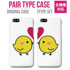 ペアケース 2個セット iPhone8 ケース iPhone XS XS Max XR ケース おしゃれ スマホケース 全機種対応 ペア ヒヨコ ひよこ LOVE 鳥 カップル プレゼント かわいい Xperia XZ3 XZ1 Galaxy S9 S8 feel AQUOS sense R2 HUAWEI P20 P10 ハードケース