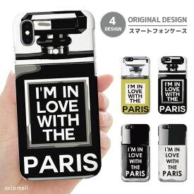 iPhone SE 第2世代 11 Pro XR 8 7 XS Max ケース おしゃれ スマホケース アイフォン 全機種対応 香水ボトル Perfume デザインパフューム フレグランス 女子 かわいい Xperia 1 Ace XZ3 Galaxy S10 S9 AQUOS sense ハードケース