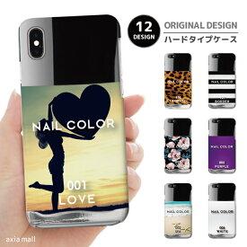 iPhone SE 第2世代 11 Pro XR 8 7 XS Max ケース おしゃれ スマホケース アイフォン 全機種対応 ネイルボトル風 デザインネイル レオパード 香水 女子 かわいい Xperia 1 Ace XZ3 Galaxy S10 S9 AQUOS sense ハードケース
