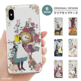 iPhone 11 Pro XR XS ケース iPhone 8 7 XS Max ケース おしゃれ スマホケース 全機種対応 おとぎ話 Fairy Tale デザイン 姫 王子 野獣 りんご 魔女 赤ずきん 人魚姫 かわいい Xperia 1 Ace XZ3 XZ2 Galaxy S10 S9 feel AQUOS sense R3 R2 HUAWEI P30 P20 ハードケース