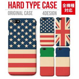 iPhone12 mini Pro Max アイフォン12 iPhone SE 第2世代 11 Pro XR 8 7 ケース おしゃれ スマホケース アイフォン 全機種対応 国旗アメリカ イギリス UK イタリア フランス レッド ブルー ベージュ かわいい Xperia 1 Ace XZ3 Galaxy S10 S9 AQUOS sense ハードケース