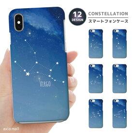 iPhone12 mini Pro Max アイフォン12 iPhone SE 第2世代 11 Pro XR 8 7 ケース おしゃれ スマホケース アイフォン 全機種対応 星座 / ブルー グリーン PLANETARIUM プラネタリウム 星 星占い かわいい Xperia 1 Ace XZ3 Galaxy S10 S9 AQUOS sense ハードケース
