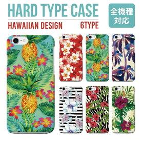 iPhone 11 Pro XR XS ケース iPhone 8 7 XS Max ケース おしゃれ スマホケース 全機種対応 Flower フラワー デザイン花柄 SUMMER アロハ サマー ハイビスカス サーフ かわいい Xperia 1 Ace XZ3 XZ2 Galaxy S10 S9 feel AQUOS sense R3 R2 HUAWEI P30 P20 ハードケース