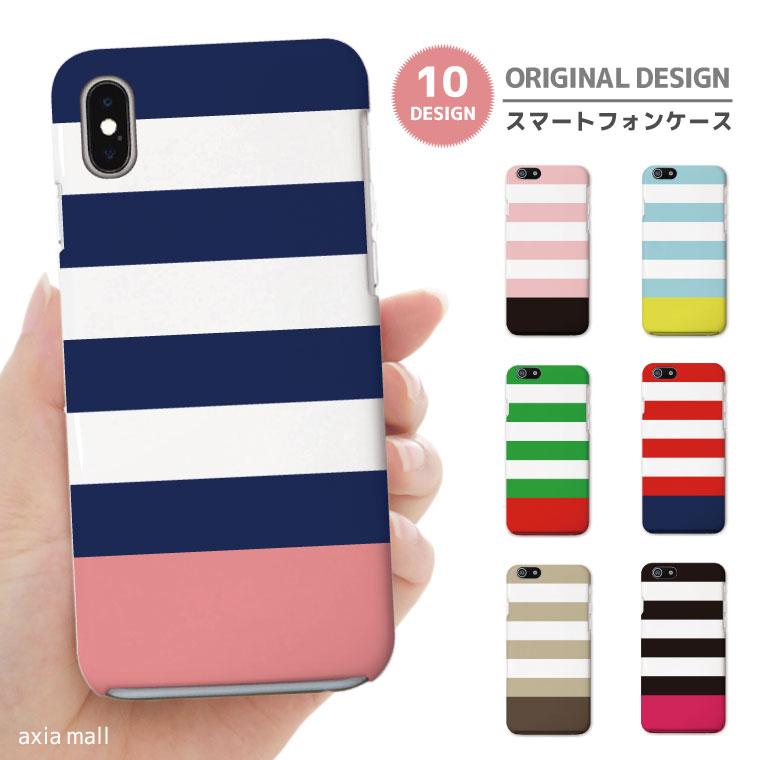 iPhone8 ケース おしゃれ iPhone X ケース スマホケース 全機種対応 ボーダー デザイン ブラック ホワイト ピンク かわいい iPhone7ケース iPhoneケース Xperia XZ1 XZs AQUOS sense Android One S4 X3 HUAWEI P10 P9 ハードケース