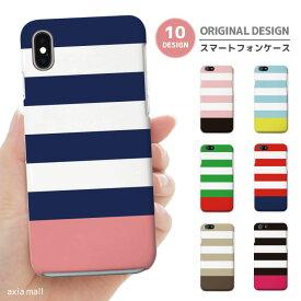 iPhone 11 Pro XR XS ケース iPhone 8 7 XS Max ケース おしゃれ スマホケース 全機種対応 ボーダー デザイン ブラック ホワイト ピンク かわいい Xperia 1 Ace XZ3 XZ2 Galaxy S10 S9 feel AQUOS sense R3 R2 HUAWEI P30 P20 ハードケース