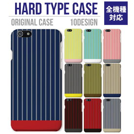 iPhone 11 Pro XR XS ケース iPhone 8 7 XS Max ケース おしゃれ スマホケース 全機種対応 ストライプ Stripe デザイン オリジナル デザイン かわいい Xperia 1 Ace XZ3 XZ2 Galaxy S10 S9 feel AQUOS sense R3 R2 HUAWEI P30 P20 ハードケース