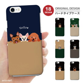 iPhone8 ケース iPhone XS XS Max XR ケース おしゃれ スマホケース 全機種対応 ワンちゃん イラスト デザイン 子犬 チワワ トイプードル パグ ビーグル ボストンテリア かわいい Xperia XZ3 XZ1 Galaxy S9 S8 feel AQUOS sense R2 HUAWEI P20 P10 ハードケース