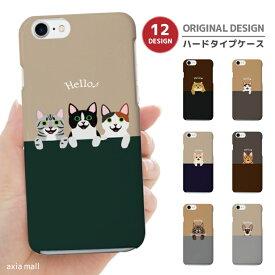 iPhone 11 Pro XR XS ケース iPhone 8 7 XS Max ケース おしゃれ スマホケース 全機種対応 猫 ネコ デザイン CAT ペット マンチカン アメリカンショートヘアー かわいい Xperia 1 Ace XZ3 XZ2 Galaxy S10 S9 feel AQUOS sense R3 R2 HUAWEI P30 P20 ハードケース