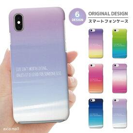 iPhone SE 第2世代 11 Pro XR 8 7 XS Max ケース おしゃれ スマホケース アイフォン 全機種対応 グラデーション デザイン 海外 トレンド 英語 メッセージ かわいい Xperia 1 Ace XZ3 Galaxy S10 S9 AQUOS sense ハードケース
