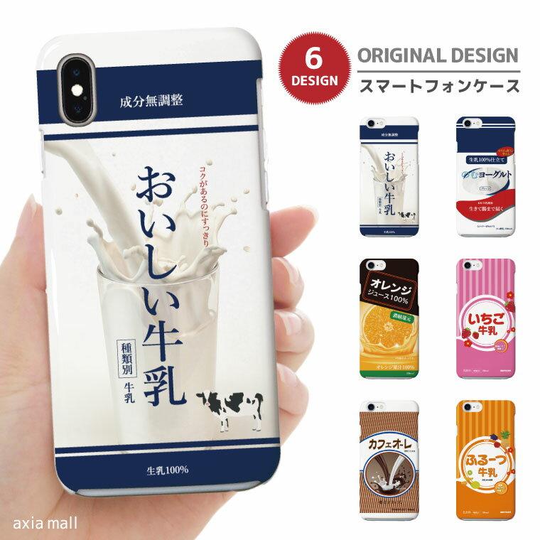 iPhone8 ケース iPhone XS XS Max XR ケース おしゃれ スマホケース 全機種対応 ドリンク 飲み物 デザイン 牛乳 カフェオレ フルーツ ジュース かわいい Xperia XZ3 XZ1 Galaxy S9 S8 feel AQUOS sense R2 HUAWEI P20 P10 ハードケース