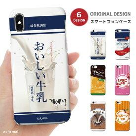 iPhone 11 Pro XR XS ケース iPhone 8 7 XS Max ケース おしゃれ スマホケース 全機種対応 ドリンク 飲み物 デザイン 牛乳 カフェオレ フルーツ ジュース かわいい Xperia 1 Ace XZ3 XZ2 Galaxy S10 S9 feel AQUOS sense R3 R2 HUAWEI P30 P20 ハードケース