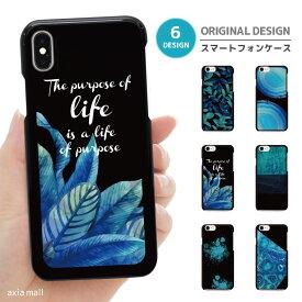 iPhone 11 Pro XR XS ケース iPhone 8 7 XS Max ケース おしゃれ スマホケース 全機種対応 アート デザイン 幾何学模様 ブルー ターコイズ カラー クール シンプル 不思議 かわいい Xperia 1 Ace XZ3 XZ2 Galaxy S10 S9 feel AQUOS sense R3 R2 HUAWEI P30 P20 ハードケース