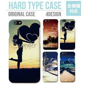 iPhone12 mini Pro Max アイフォン12 iPhone SE 第2世代 11 Pro XR 8 7 ケース おしゃれ スマホケース アイフォン 全機種対応 Summer風景 景色 夕焼け ヤシの木 ハワイアン ハワイ かわいい Xperia 1 Ace XZ3 Galaxy S10 S9 AQUOS sense ハードケース