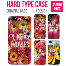 iPhone 11 Pro XR XS ケース iPhone 8 7 XS Max ケース おしゃれ スマホケース 全機種対応 LIKE A FLOWER ライク ア フラワ− デザイン 花柄 花 かわいい Xperia 1 Ace XZ3 XZ2 Galaxy S10 S9 feel AQUOS sense R3 R2 HUAWEI P30 P20 ハードケース