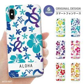 iPhone XR XS ケース iPhone 8 7 XS Max ケース おしゃれ スマホケース 全機種対応 ALOHA Honu デザイン ホヌ 花柄 アロハ ハワイアン ハワイ ハイビスカス トロピカル かわいい Xperia 1 Ace XZ3 XZ2 Galaxy S10 S9 feel AQUOS sense R3 R2 HUAWEI P30 P20 ハードケース