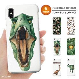iPhone XR XS ケース iPhone 8 7 XS Max ケース おしゃれ スマホケース 全機種対応 恐竜 デザイン 怪獣 化石 ティラノサウルス トリケラトプス プテラノドン ジュラ紀 かわいい Xperia 1 Ace XZ3 XZ2 Galaxy S10 S9 feel AQUOS sense R3 R2 HUAWEI P30 P20 ハードケース