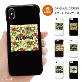 iPhone XR XS ケース iPhone 8 7 XS Max ケース おしゃれ スマホケース 全機種対応 SURF デザイン ハワイアン ハワイ アロハ ヤシの木 西海岸 ビーチ サーフ ハイビスカス かわいい Xperia 1 Ace XZ3 XZ2 Galaxy S10 S9 feel AQUOS sense R3 R2 HUAWEI P30 P20 ハードケース