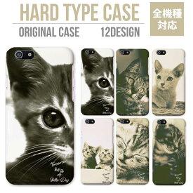 iPhone XR XS ケース iPhone 8 7 XS Max ケース おしゃれ スマホケース 全機種対応 猫 ネコ デザイン Cat キャット モノクロ ブラック ホワイト かわいい Xperia 1 Ace XZ3 XZ2 Galaxy S10 S9 feel AQUOS sense R3 R2 HUAWEI P30 P20 ハードケース