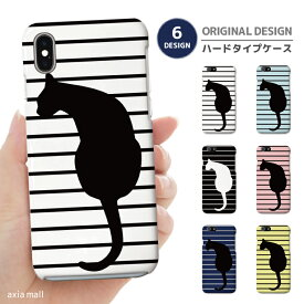 iPhone 11 Pro XR XS ケース iPhone 8 7 XS Max ケース おしゃれ スマホケース 全機種対応 猫 ネコ デザイン Cat キャット ボーダー 動物 アニマル かわいい Xperia 1 Ace XZ3 XZ2 Galaxy S10 S9 feel AQUOS sense R3 R2 HUAWEI P30 P20 ハードケース