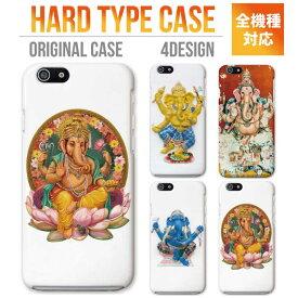 iPhone 11 Pro XR XS ケース iPhone 8 7 XS Max ケース おしゃれ スマホケース 全機種対応 Ganesh ガネーシャ デザイン インド 神 GOD アンクーシャ シヴァ シヴァ神 かわいい Xperia 1 Ace XZ3 XZ2 Galaxy S10 S9 feel AQUOS sense R3 R2 HUAWEI P30 P20 ハードケース