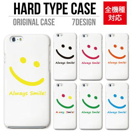 iPhone XR XS ケース iPhone 8 7 XS Max ケース おしゃれ スマホケース 全機種対応 スマイル ニコちゃん デザイン ホワイト Smile ニコニコ かわいい Xperia 1 Ace XZ3 XZ2 Galaxy S10 S9 feel AQUOS sense R3 R2 HUAWEI P30 P20 ハードケース