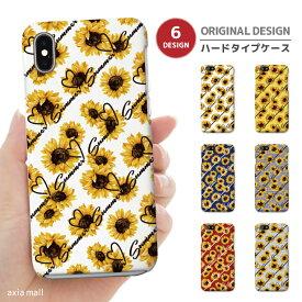 iPhone 11 Pro XR XS ケース iPhone 8 7 XS Max ケース おしゃれ スマホケース 全機種対応 Summer Sunひまわり デザイン 花柄 花 イエロー レッド ホワイト ブルー かわいい Xperia 1 Ace XZ3 XZ2 Galaxy S10 S9 feel AQUOS sense R3 R2 HUAWEI P30 P20 ハードケース