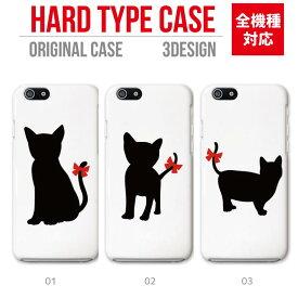 iPhone 11 Pro XR XS ケース iPhone 8 7 XS Max ケース おしゃれ スマホケース 全機種対応 猫 ネコ デザイン Cat キャット イラスト デザイン リボン しっぽ 動物 アニマル かわいい Xperia 1 Ace XZ3 XZ2 Galaxy S10 S9 feel AQUOS sense R3 R2 HUAWEI P30 P20 ハードケース