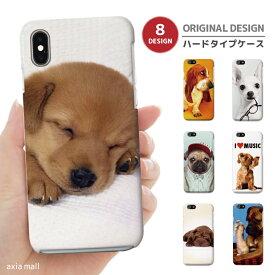 iPhone XR XS ケース iPhone 8 7 XS Max ケース おしゃれ スマホケース 全機種対応 ワンちゃん デザイン キュート いぬ 犬 子犬 寝顔 パグ フレンチブル ダックス 豆柴 かわいい Xperia 1 Ace XZ3 XZ2 Galaxy S10 S9 feel AQUOS sense R3 R2 HUAWEI P30 P20 ハードケース