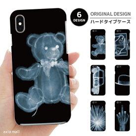 iPhone XR XS ケース iPhone 8 7 XS Max ケース おしゃれ スマホケース 全機種対応 X線 デザインエックス線 レントゲン スキャン フラワー ヒール FUCK 車 カー かわいい Xperia 1 Ace XZ3 XZ2 Galaxy S10 S9 feel AQUOS sense R3 R2 HUAWEI P30 P20 ハードケース
