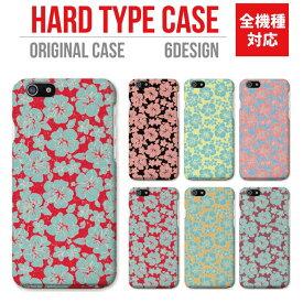 iPhone SE 第2世代 11 Pro XR 8 7 XS Max ケース おしゃれ スマホケース アイフォン 全機種対応 Flower フラワー デザイン 花柄 春 Spring スプリング かわいい Xperia 1 Ace XZ3 Galaxy S10 S9 AQUOS sense ハードケース