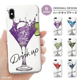 iPhone SE 第2世代 11 Pro XR 8 7 XS Max ケース おしゃれ スマホケース アイフォン 全機種対応 カクテル Cocktail デザインDrink Up お酒 バー BAR グラス カラー かわいい Xperia 1 Ace XZ3 Galaxy S10 S9 AQUOS sense ハードケース