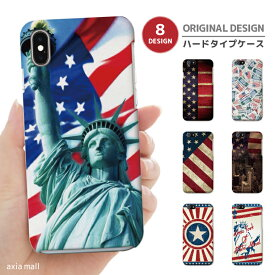 iPhone SE 第2世代 11 Pro XR 8 7 XS Max ケース おしゃれ スマホケース アイフォン 全機種対応 アメリカ America デザイン国旗 自由の女神 ニューヨーク かわいい Xperia 1 Ace XZ3 Galaxy S10 S9 AQUOS sense ハードケース