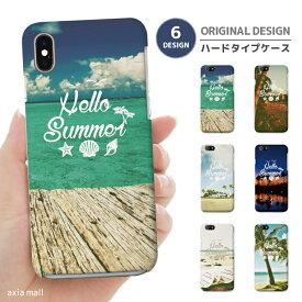iPhone 11 Pro XR XS ケース iPhone 8 7 XS Max ケース おしゃれ スマホケース 全機種対応 Hello Summer デザインALOHA アロハ ビーチ サーフ ハワイアン ハワイ かわいい Xperia 1 Ace XZ3 XZ2 Galaxy S10 S9 feel AQUOS sense R3 R2 HUAWEI P30 P20 ハードケース