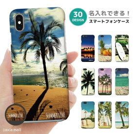 【名入れ できる】iPhone8 ケース iPhone XS XS Max XR ケース おしゃれ スマホケース 全機種対応 ALOHA デザイン アロハ SUMMER ハワイアン ハワイ Hawaii SURF リゾート プレゼント 男性 女性 ペア カップル AQUOS HUAWEI Android One