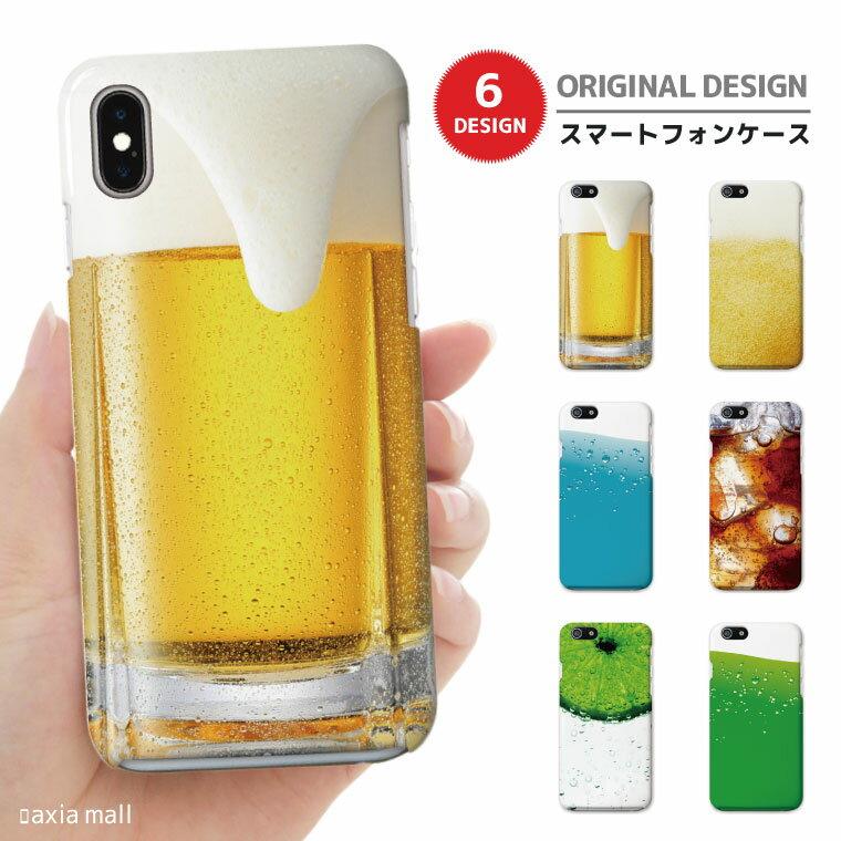 iPhone8 ケース iPhone XS XS Max XR ケース おしゃれ スマホケース 全機種対応 ビール コーラ メロンソーダ サイダー 飲み物 ドリンク Drink Beer Cola Cider かわいい Xperia XZ3 XZ1 Galaxy S9 S8 feel AQUOS sense R2 HUAWEI P20 P10 ハードケース