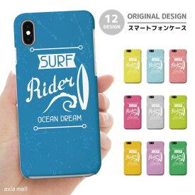 iPhone XR XS ケース iPhone 8 7 XS Max ケース おしゃれ スマホケース 全機種対応 SURF Riders デザイン サーフ 西海岸 海外 トレンド ハワイアン ALOHA アロハ かわいい Xperia 1 Ace XZ3 XZ2 Galaxy S10 S9 feel AQUOS sense R3 R2 HUAWEI P30 P20 ハードケース
